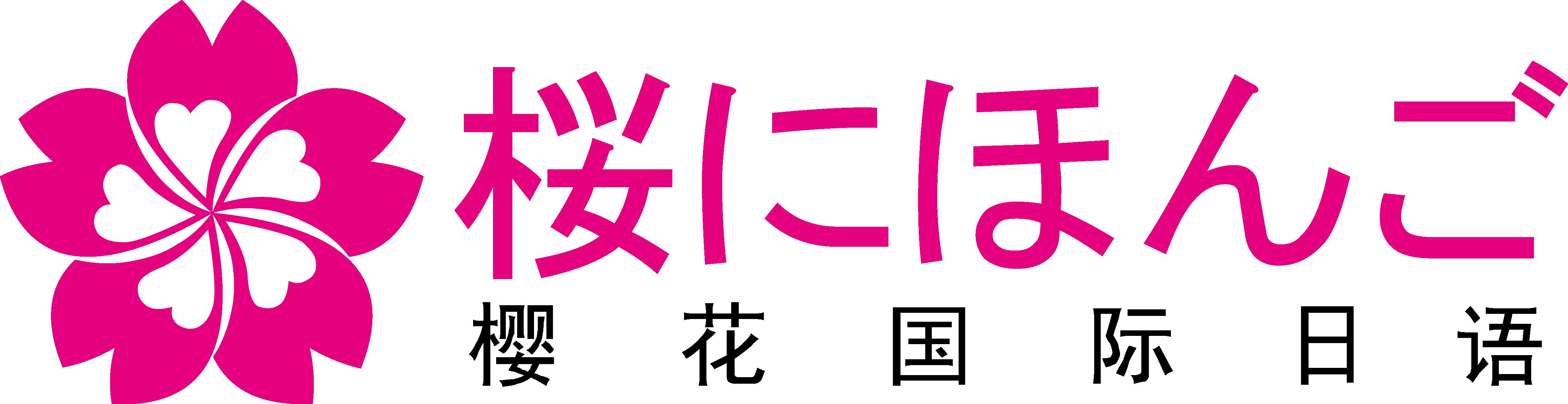 樱花国际日语本部长助理(渠道担当)日企招聘信息