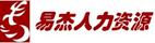 上海易杰人力资源管理有限公司车联网工程师