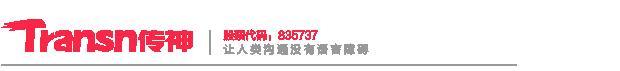 传神语联网网络科技股份有限公司日语翻译日企招聘信息