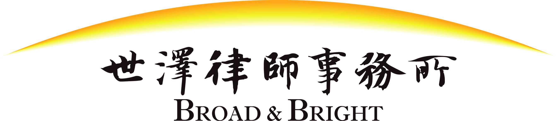 北京市世泽律师事务所北京市世泽律师事务所 招聘初中级律师助理日企招聘信息