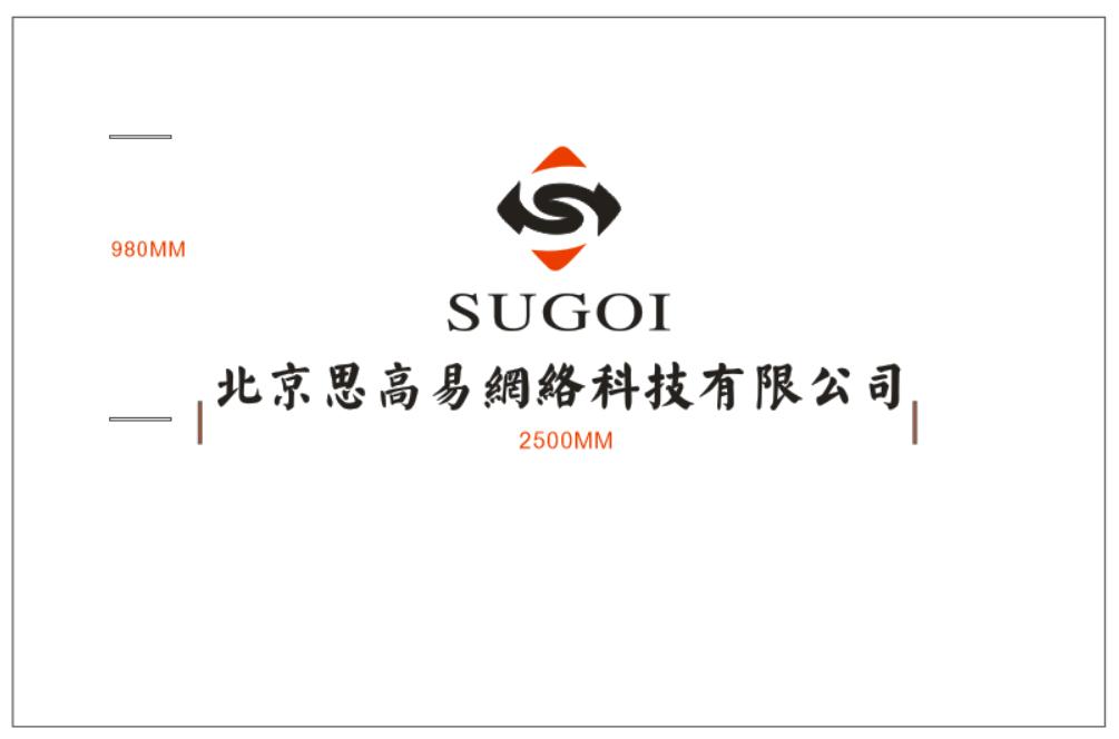 北京思高易网络科技有限公司亚马逊日本站运营