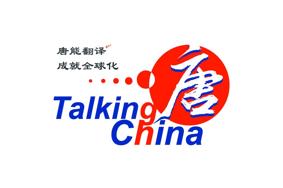 上海唐能翻译咨询有限公司日语笔译译员日企招聘信息