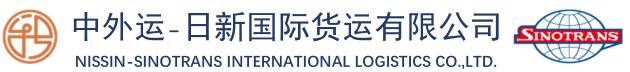 中外运-日新国际货运有限公司人力资源担当