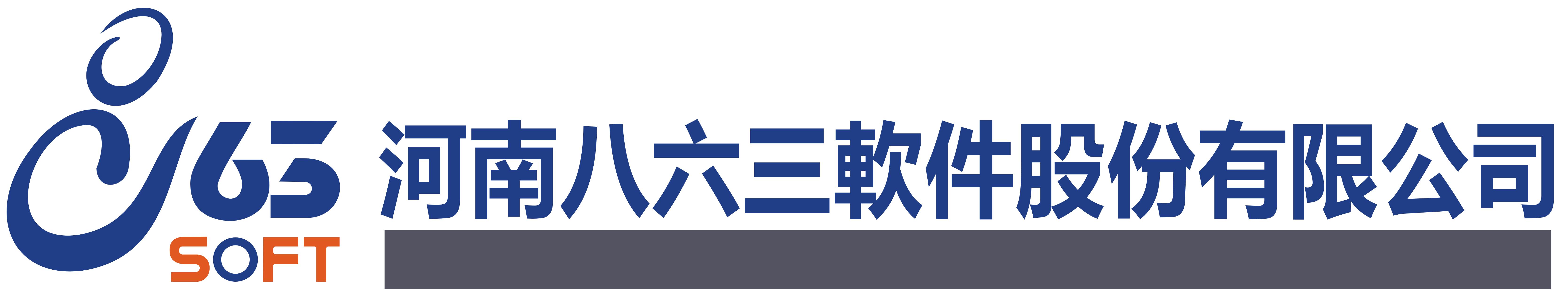 河南八六三软件股份有限公司对日BSE开发工程师日企招聘信息