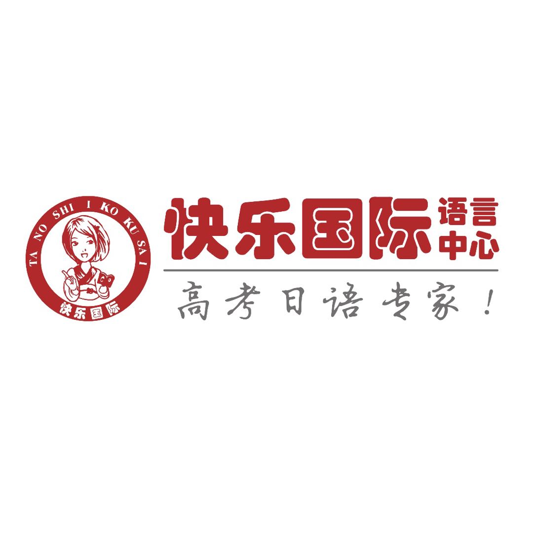 广州华莘天培教育科技有限公司高中日语老师(广东省)日企招聘信息