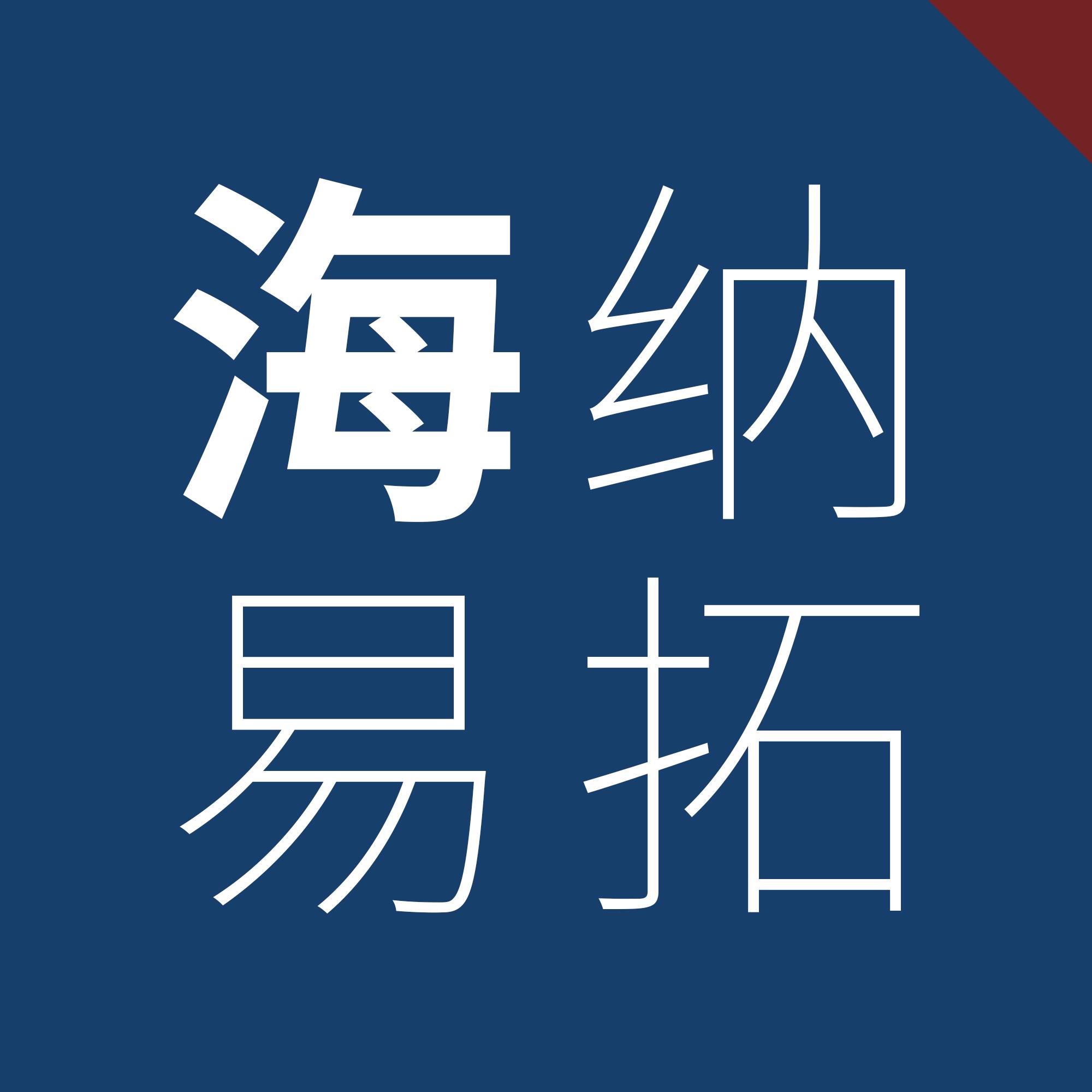 大连易拓科技有限公司大手项目 日语CALL职位 留学生优遇日企招聘信息