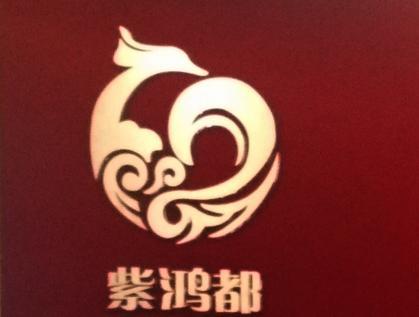 北京紫鸿都商贸有限公司日本出口贸易-营业担当日企招聘信息