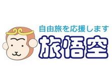 上海旅悟空国际旅行社有限公司日语工作招聘信息