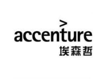 埃森哲(中国)有限公司项目运营助理