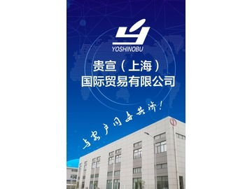 贵宣(上海)国际贸易有限公司日语工作招聘信息