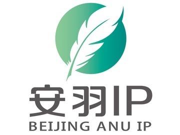 北京安羽艾普信息服务有限公司翻译业务管理